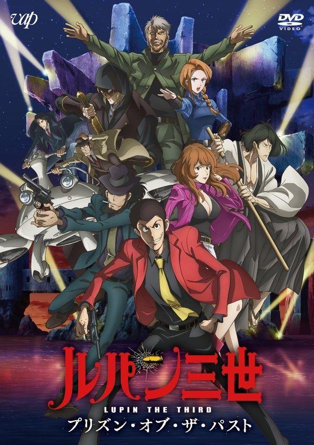 「ルパン三世 プリズン・オブ・ザ・パスト」Blu-ray&DVDは本日発売!