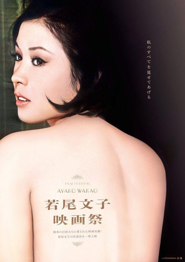 「若尾文子映画祭」は2020年2月28日(金)より全国順次上映!