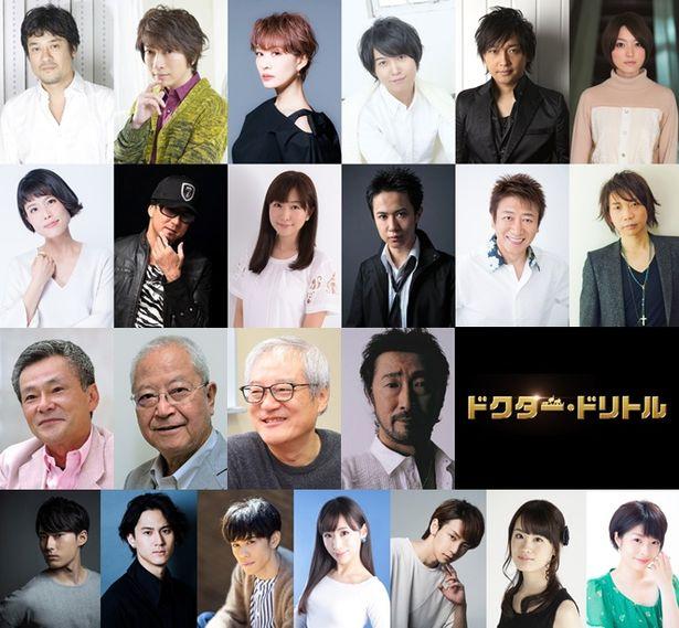 ドクター・ドリトル』日本語吹替版に総勢23名の豪華人気声優陣が大集結 ...