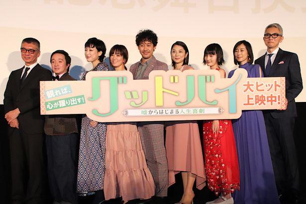 『グッドバイ~嘘からはじまる人生喜劇~』の公開記念舞台挨拶が開催された