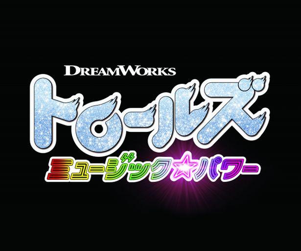 ドリームワークス最新作『トロールズ ミュージック★パワー』が10月公開!