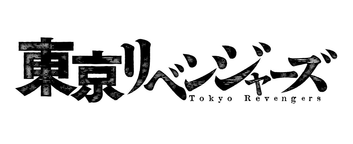 東京 リベンジャー ズ 最 新刊