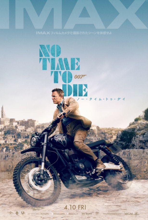 『007/ノー・タイム・トゥ・ダイ』IMAX日本版ポスタービジュアルが解禁!