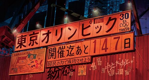 『AKIRA』の舞台は2019年。劇中でも、2020年に東京オリンピックが開催予定!