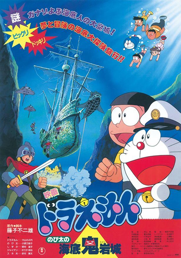 『映画ドラえもん のび太の海底鬼岩城』(83)