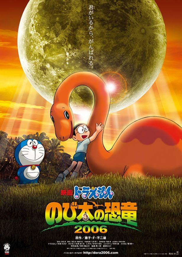 『映画ドラえもん のび太の恐竜2006』(06)