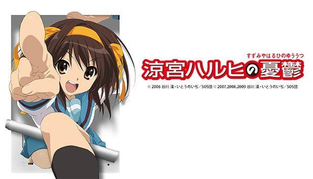 「涼宮ハルヒの憂鬱」(2009年版)は3月16日(月)0:00から31日(火)23:59まで無料配信!