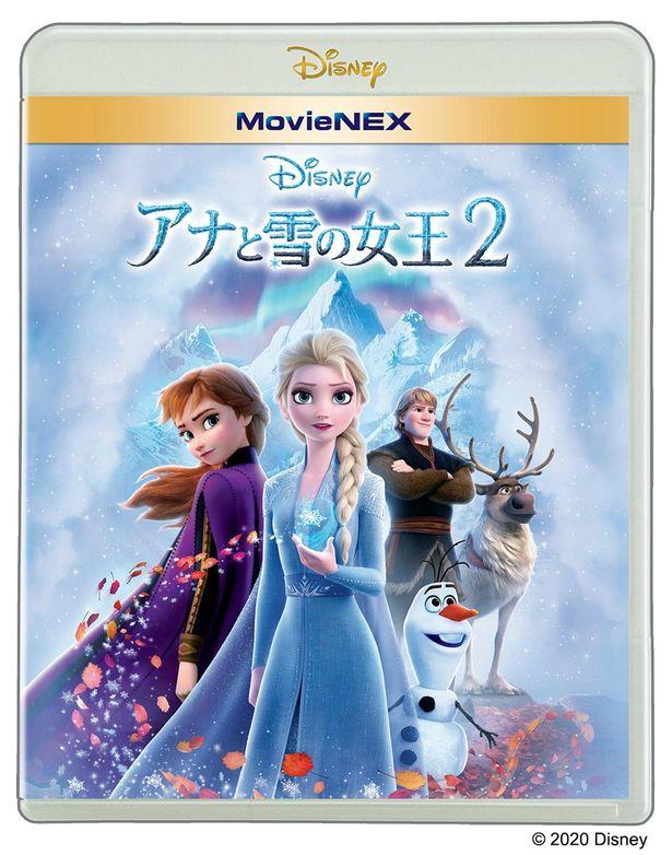 『アナと雪の女王2』MovieNEX各種は5月13日(水)発売!4月22日(水)より先行デジタル配信開始