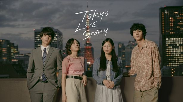 【写真を見る】90年代を代表するトレンディドラマが、伊藤健太郎主演で現代によみがえる!