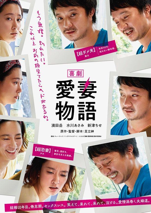足立紳監督が超赤裸々な、ほぼ実録夫婦小説(!?)を自ら映画化