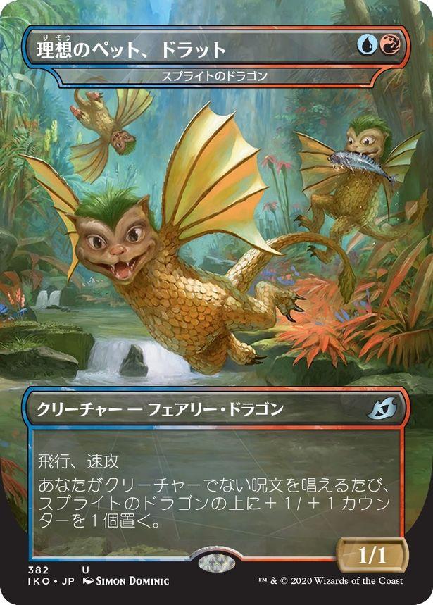 キングギドラの変貌前の姿として『ゴジラvsキングギドラ』に登場したドラット