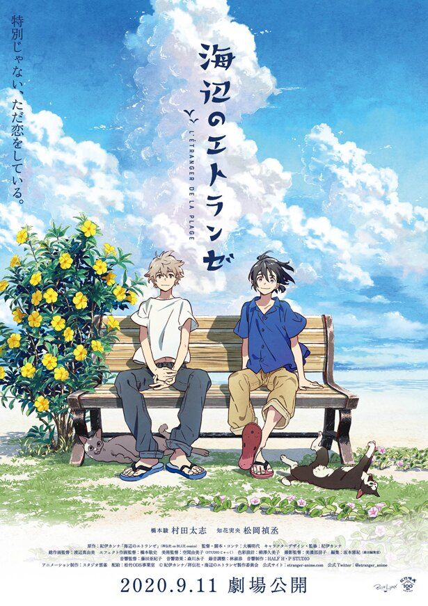 『海辺のエトランゼ』は9月11日(月)に公開予定!
