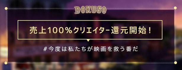 """動画配信サイトが映画を救う!""""売上100%クリエーター還元中""""のDOKUSO映画館の仕組みとは?"""