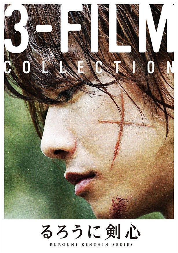 「るろうに剣心 3フィルム コレクション」のデジタルセル配信は4月22日(水)開始