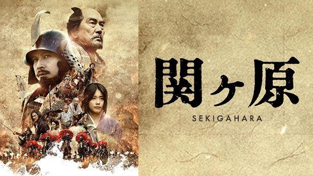 壮大なスケールの時代劇『関ヶ原』は5月8日(金)から独占配信スタート