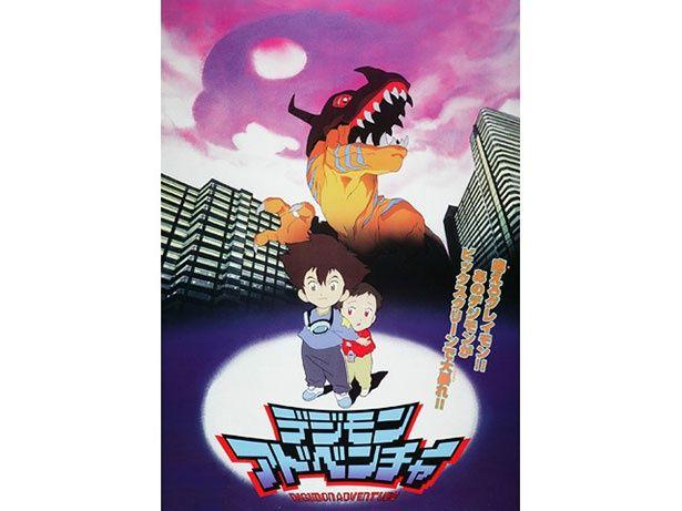 【写真】太一・ヒカリとデジモンとの出会いを描いた劇場版『デジモンアドベンチャー』(99)