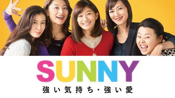 韓国映画を大根仁監督がリメイクした『SUNNY 強い気持ち・強い愛』は、5月22日(金)よりAmazon Prime Videoにて独占配信