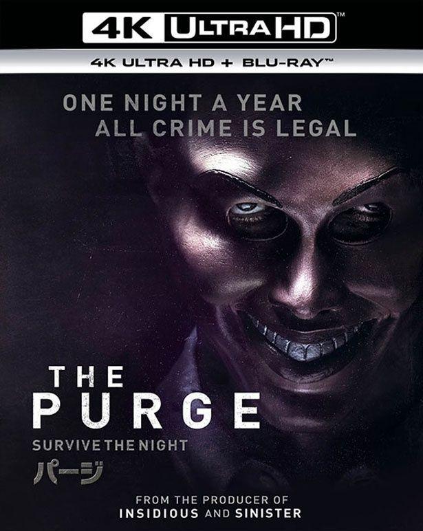 """殺人を含むすべての犯罪が合法となる""""パージ法""""を取り巻くホラー『パージ』"""