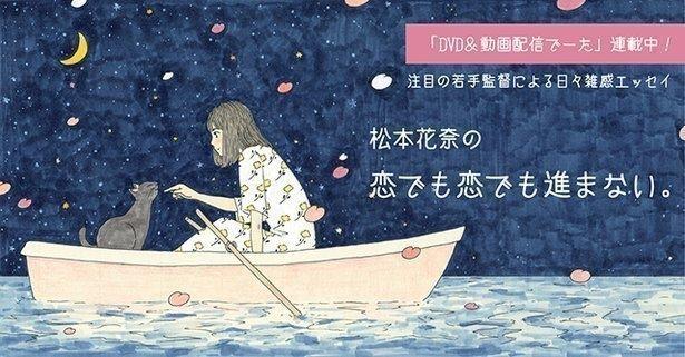 【写真を見る】松本花奈監督の好評連載、第20回は「ようやく、上京」