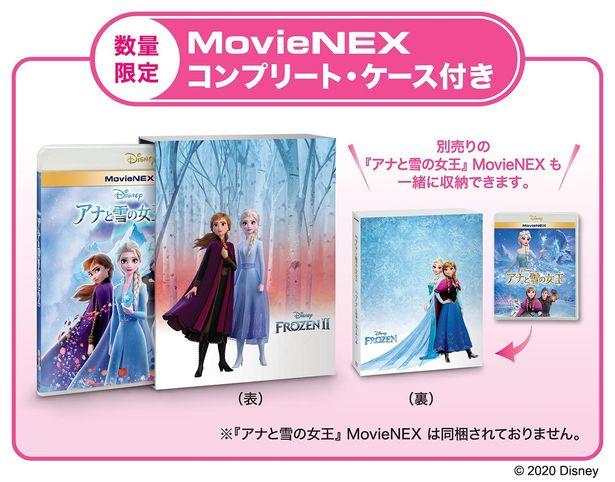 【写真を見る】MovieNEXには、約1時間30分を超える貴重なボーナス・コンテンツを収録!
