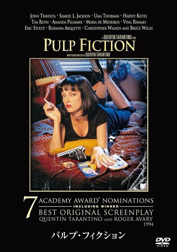 『パルプ・フィクション』(94)のパッケージは発売中