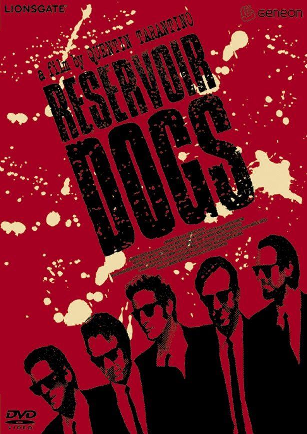 『レザボア・ドッグス』(91)のパッケージは発売中