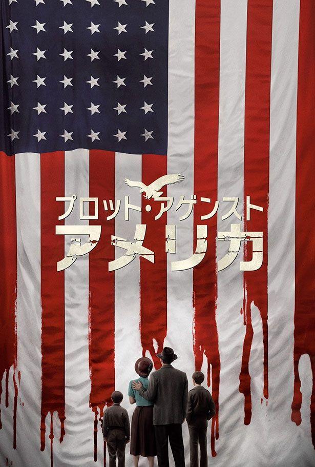 ナチス占領時代を新たな視点から描いたドラマ「プロット・アゲンスト・アメリカ」が日本上陸