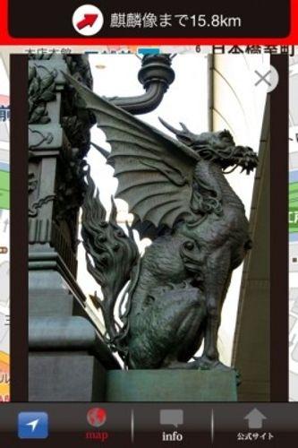 日本橋 の 麒麟 像 オリジナル の 特徴 は