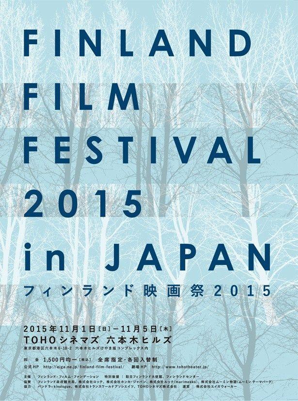 フィンランド映画祭2015は11月1日(日)よりTOHOシネマズ 六本木ヒルズにて開催!