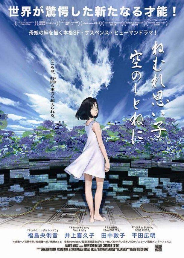 海外の映画祭で高い評価を受け、待望の日本初劇場公開となる『ねむれ思い子 空のしとねに』