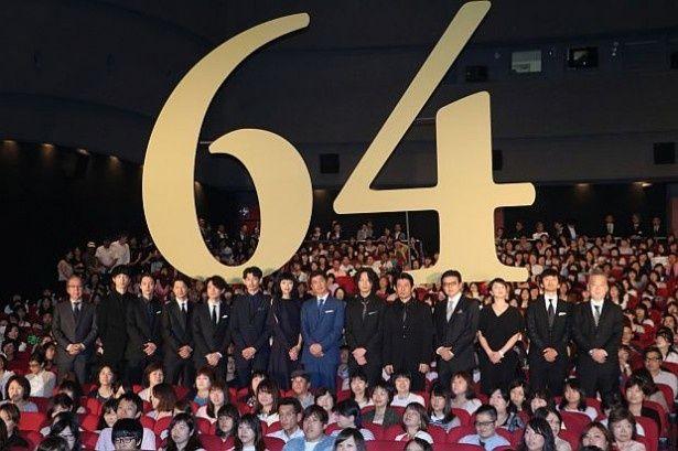 佐藤浩市、綾野剛をはじめとした俳優陣&瀬々敬久監督、原作者の横山秀夫と、豪華メンバーが集結
