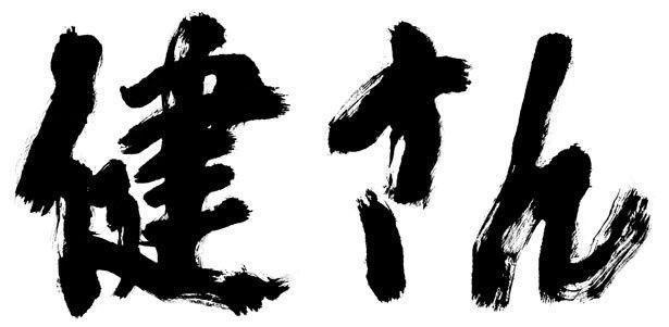 高倉健が最も好きな書家として惚れ込んでいた中野北溟(ほくめい)による本作の題字