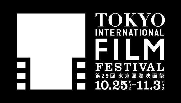 第29回東京国際映画祭は11月3日(木・祝)まで開催