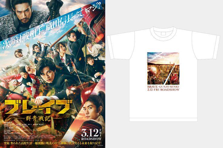 『ブレイブ -群青戦記-』オリジナルTシャツ
