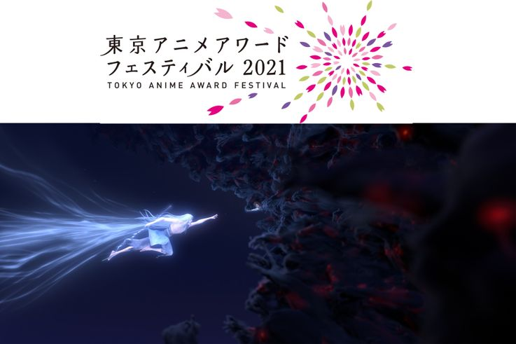 東京アニメアワードフェスティバル2021『ジャン・ズーヤー:神々の伝説』劇場鑑賞券(3月12日開催)