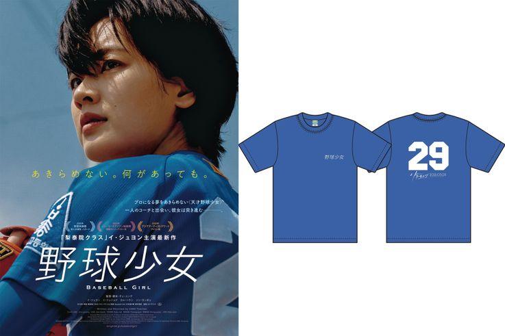 『野球少女』オリジナルTシャツ