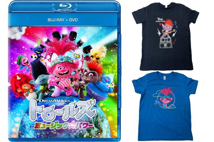 『トロールズ ミュージック★パワー』オリジナルTシャツ