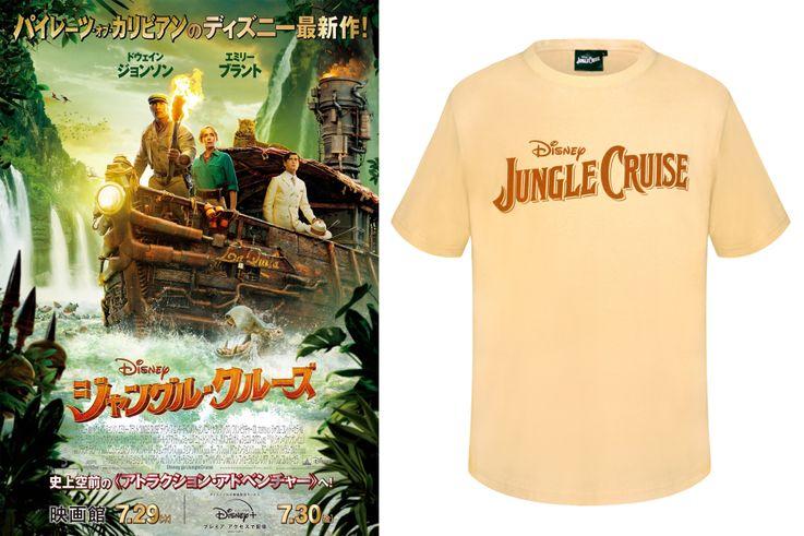『ジャングル・クルーズ』オリジナルTシャツ