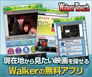 WalkerTouch