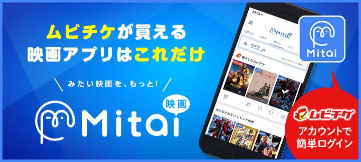 Mitai 映画