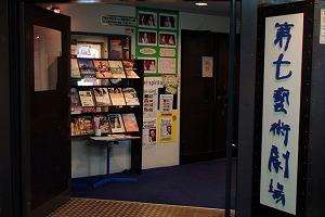「第7劇場 大阪」の画像検索結果