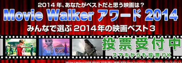 Movie Walkerアワード2014