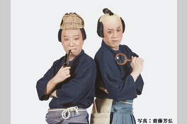 シネマ歌舞伎 東海道中膝栗毛 歌舞伎座捕物帖