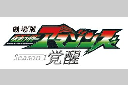 劇場版 仮面ライダーアマゾンズSeason1 覚醒