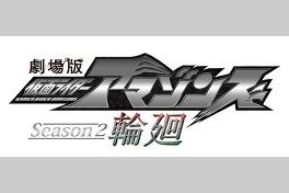 劇場版 仮面ライダーアマゾンズ Season2 輪廻のメイン画像