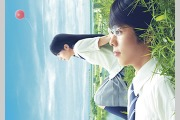 予告編:町田くんの世界