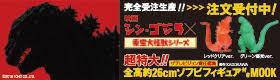 シン・ゴジラのフィギュア付きムックが登場!