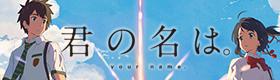新海誠最新作『君の名は。』の魅力に迫る!