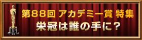 第87回アカデミー賞特集