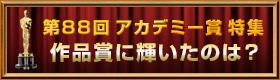 第88回アカデミー賞特集